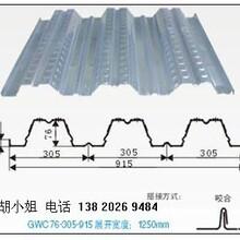 寶雞鍍鋅壓型鋼板YX76-305-915價格圖片