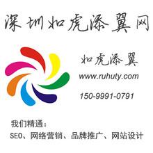 深圳关键字SEO优化_深圳百度关键字优化