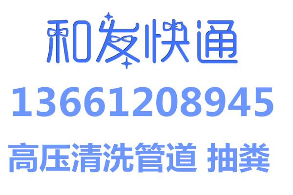 北京和发快通管道清洗有限澳门永利网址