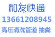 海淀区管道疏通为大家推荐北京和发快通服务