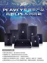 音响设备区别:PEAVEY,BOSE,JBL的区别图片