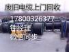 """亳州废旧电缆回收以及亳州二手电缆回收""""今日回收价格"""""""