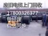 兴安盟电缆回收{今天高价电缆回收}兴安盟废旧电缆回收