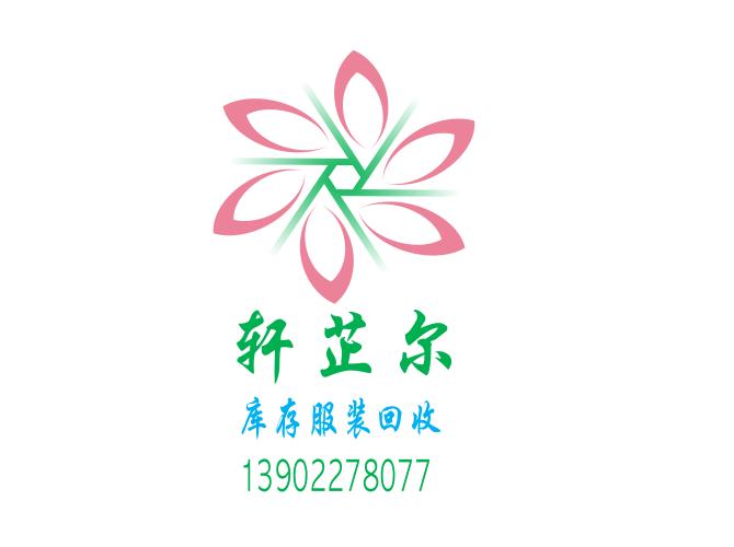 广州轩芷尔服装公司