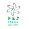 广州轩芷尔服装有限公司