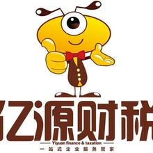 重庆亿源财税_重庆中小型公司注册地址变更流程