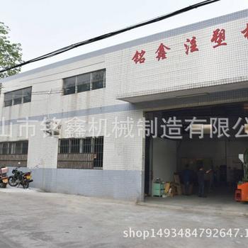 中山市铭鑫机械有限公司