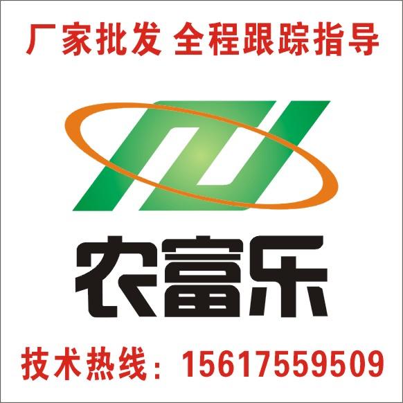 郑州农富乐生物科技有限公司