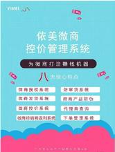 广州依美微商控价系统,实现控价授权防伪一体化方案
