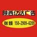 渭南农村广告渭南路牌广告的十月一到了150-2909-6209