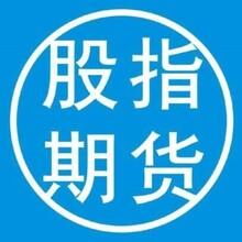 沪深300股指期货配资开户交易平台