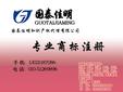 公司起名商标注册商标注册国泰佳明图片