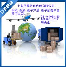 上海快递化工品液体粉末固体晶体国际快递