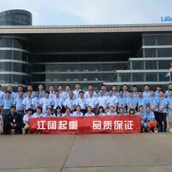 江阔起重机械(上海)有限公司