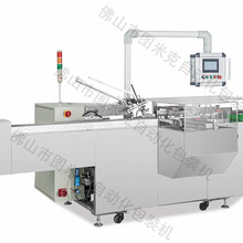 图米克自动装盒机多功能装盒机现机供应厂家直销图片