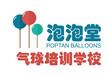 扬州气球培训扬州气球学习气球训练营首选泡泡堂