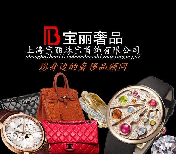 上海乐邦珠宝首饰有限公司