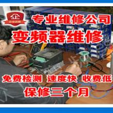 華東地區變頻器維修戰略合作伙伴