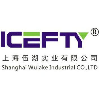 上海伍湖实业有限公司