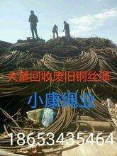 废旧钢丝绳回收价格南京图片