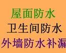 惠阳防水补漏公司/惠阳外墙防水电话/惠阳窗台防水补漏价格图片