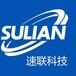 杭杭州速联科技,专业四合一机柜!稳定网络流量,机柜高防御!