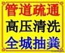 上海市浦東金橋疏通下水道、通馬桶、抽糞、清洗管道