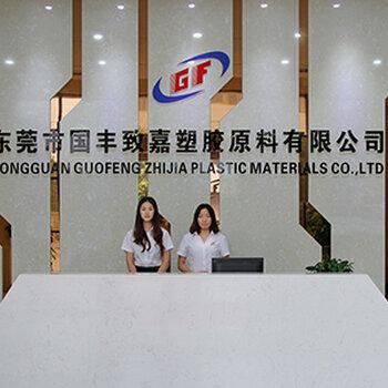 东莞市国丰致嘉塑胶原料有限公司