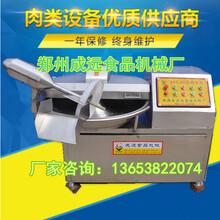食品斩拌机厂家肉制品斩拌机加工设备