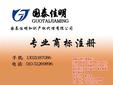国泰佳明图临安商标注册商标注册图片