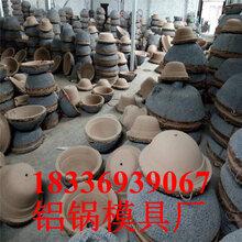 赤壁铝锅铸造模具厂