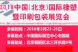 2018年中国国际展览中心橡塑展火热报名中