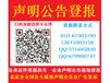 北京晚报声明公告登报电话