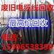 江北厂房闲置电缆线废旧电缆线上门回收、慈城工业区电缆线回收
