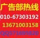 中国商报社广告部中国商报广告部热线电话
