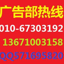 中国环境报广告部登报联系电话