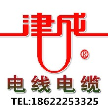 津成电线价格厂家最新报价2017津成与您携手