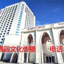 天津和平区婚礼婚宴价格-婚博园