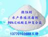 供应水产养殖消毒粉杀菌剂微蚀盐