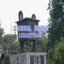 安徽风水铜鼎,圣金缘铜雕,大型风水铜鼎
