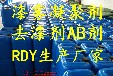 101AB剂生产厂家漆雾凝聚剂絮凝剂漆渣打捞剂专业破粘剂