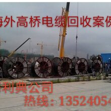 上海回收电缆线上海电缆线回收公司