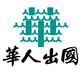 签证办理_华人出国各国签证办理快速高效