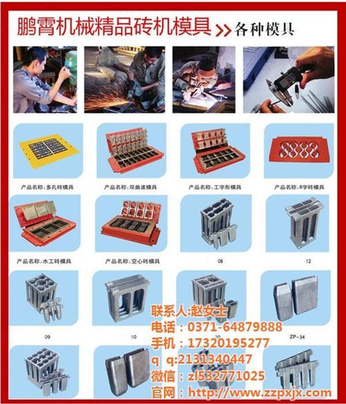 砖机模具鹏霄机械砖机模具品质卓越