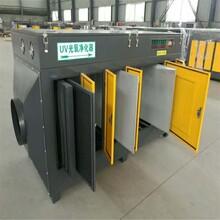 光氧净化器uv光解除臭设备化工厂光解催化设备除异味uv光氧净化器
