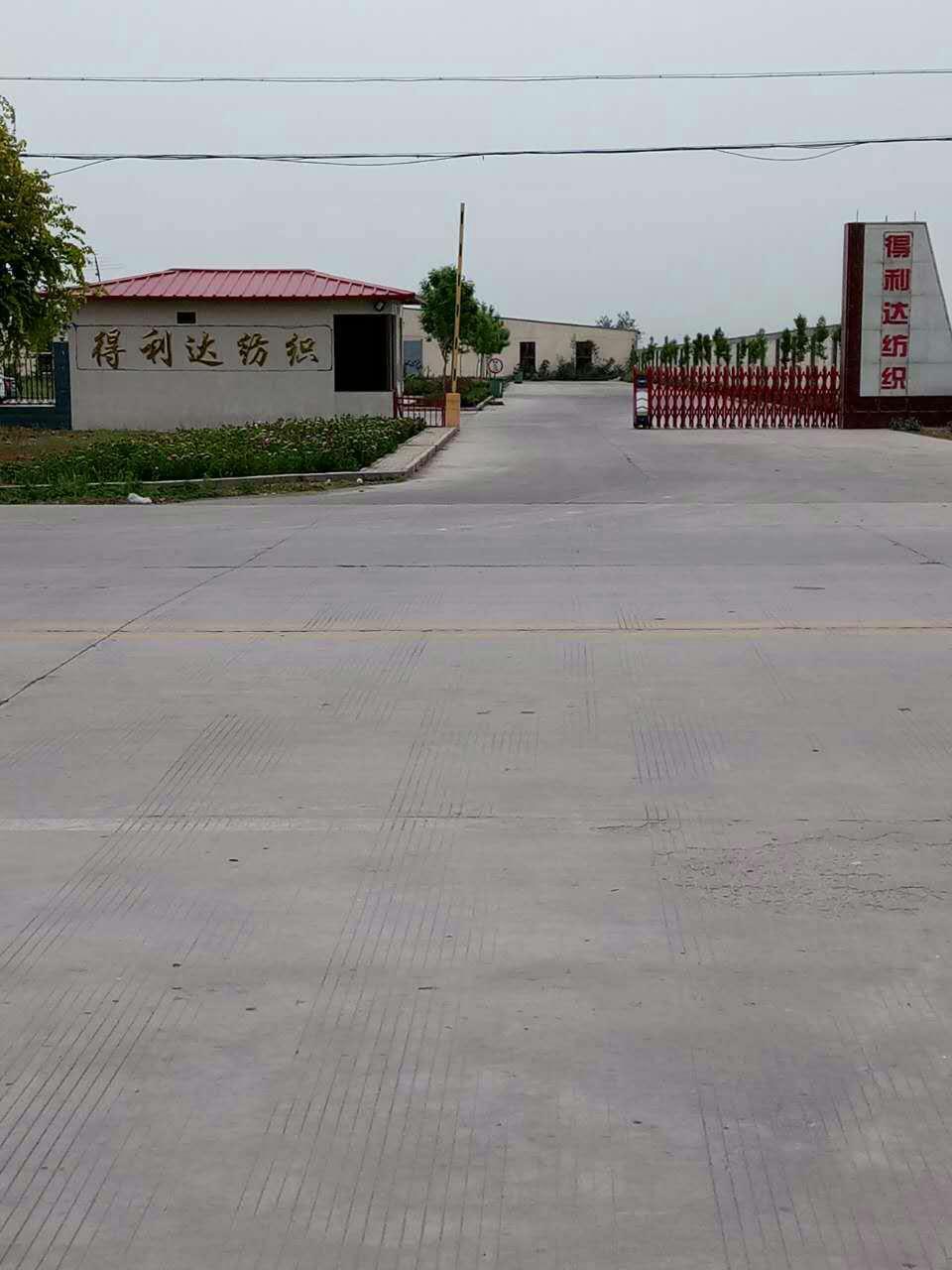 河北利旺纺织股份有限公司