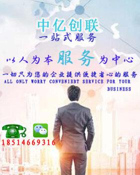 中亿创联(北京)投资顾问有限公司