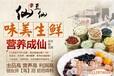仙豆仙,无良骗妄想破坏仙豆仙市场图,仙豆仙花生豆腐好吃吗