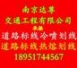 南京达尊道路标线人行横道预告标示(白色菱形图案)