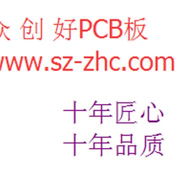 深圳市众创好电子有限公司